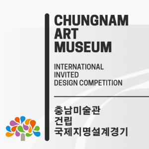 SsD invited to Chungnam Art Museum International Design Competition