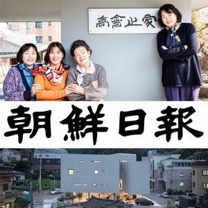 Owner of Simgok House interviewed on Chosun Ilbo News