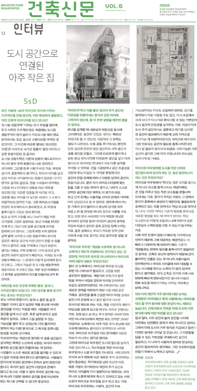 architecture newspaper interview songpa micro-housing