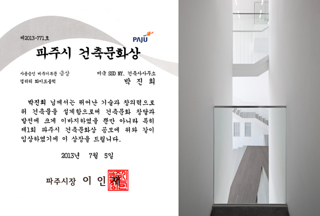 Paju City award: White Block