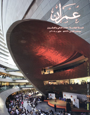 umran magazine cover